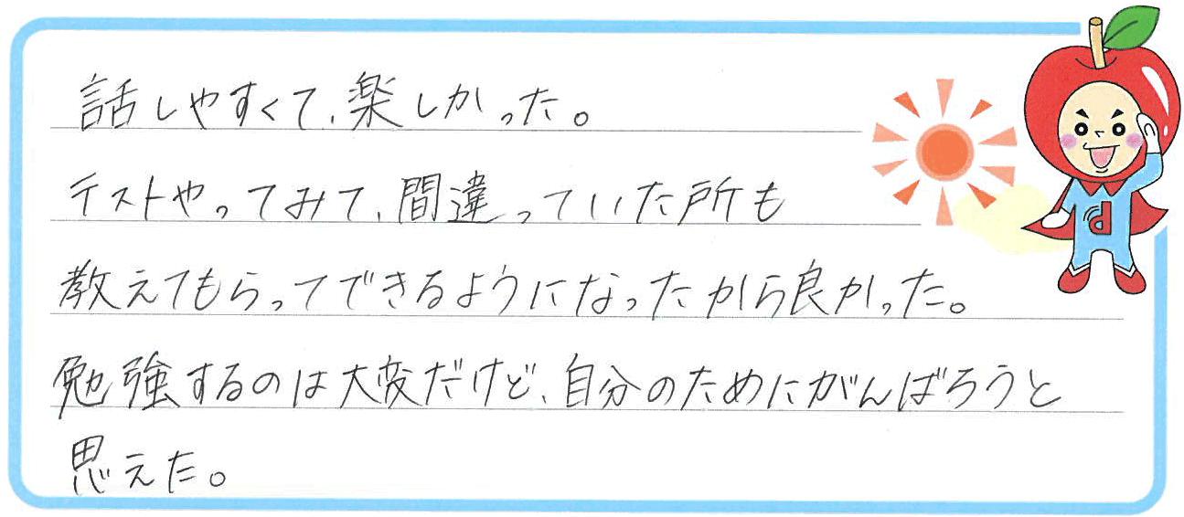 美南ちゃん(稲沢市)からの口コミ