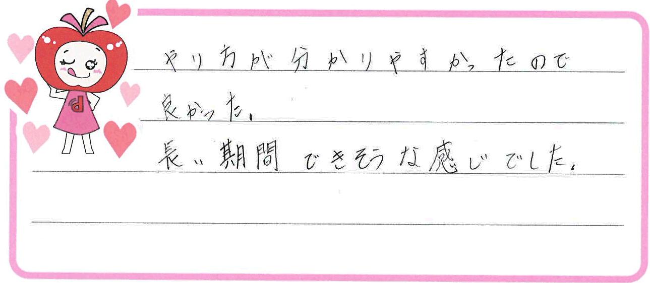 まゆみちゃん(伊賀市)からの口コミ