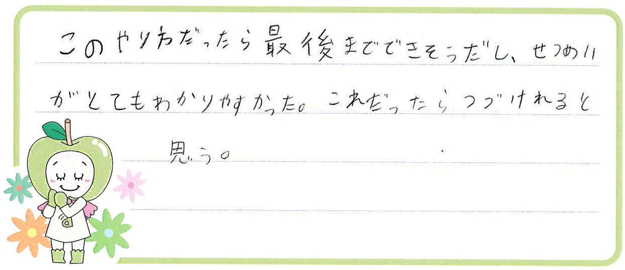 S.H君(高槻市)からの口コミ