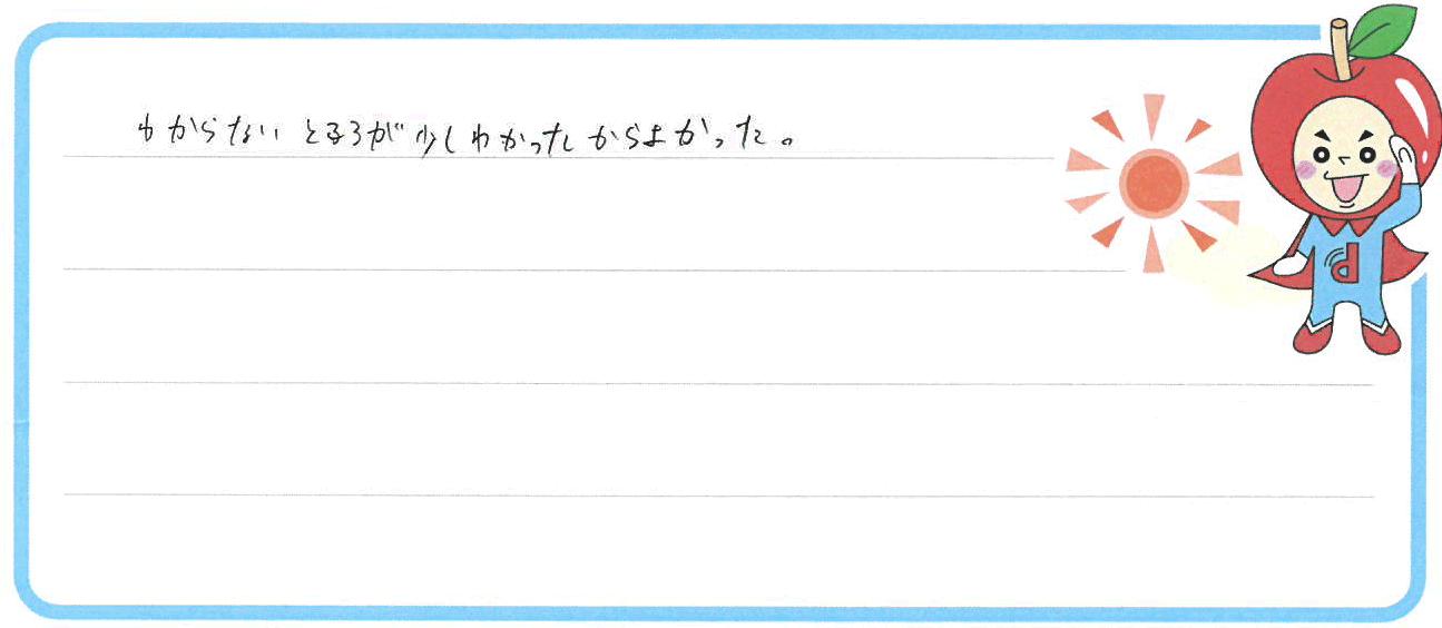 カコちゃん(山陽小野田市)からの口コミ