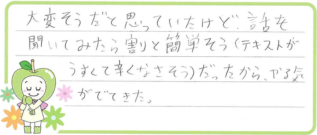 A君(桑名市)からの口コミ