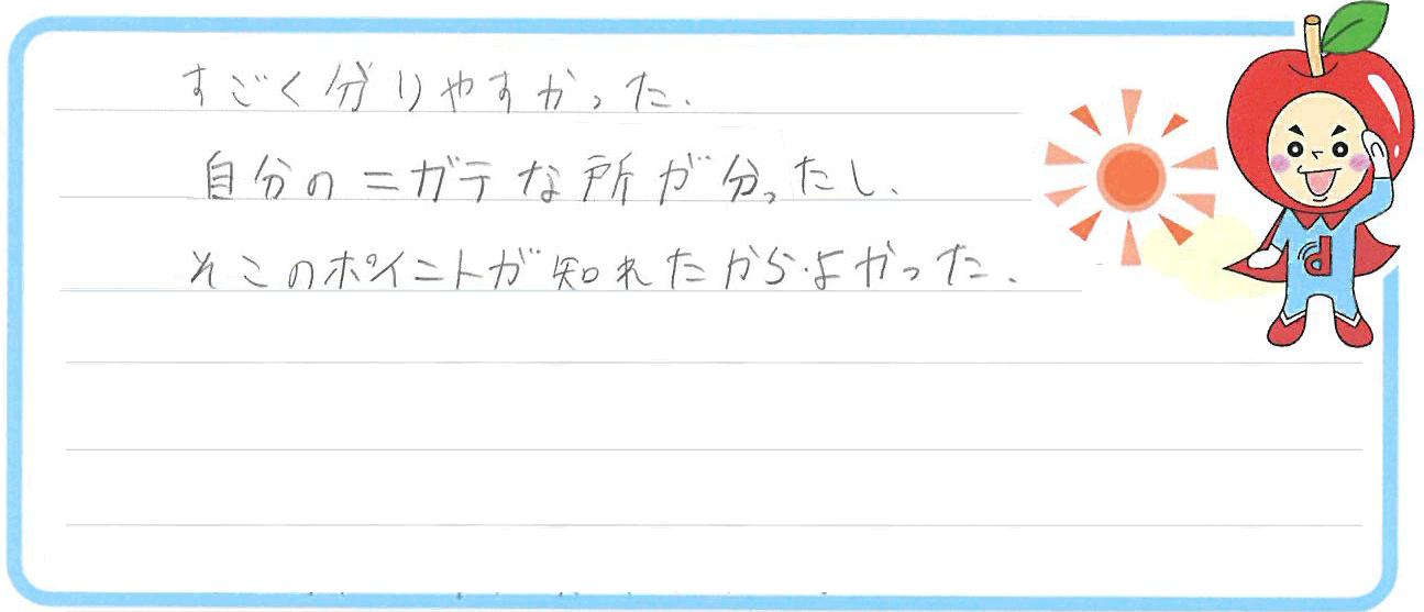 ゆいちゃん(鈴鹿市)からの口コミ