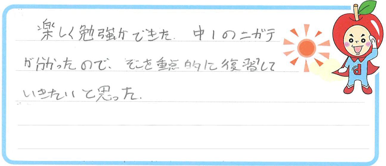 しんいち君(鈴鹿市)からの口コミ