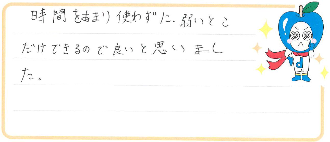 S君(岩出市)からの口コミ