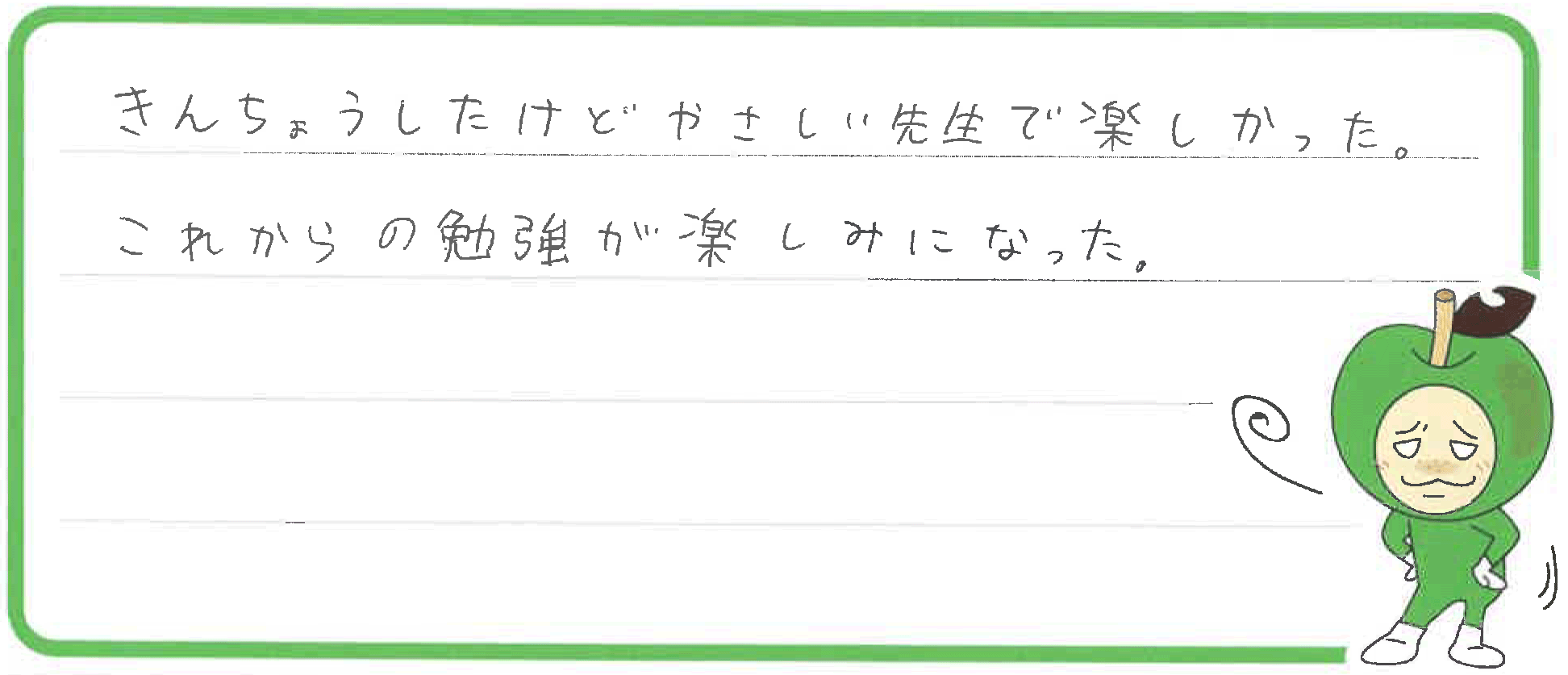 Yちゃん(小松市)からの口コミ