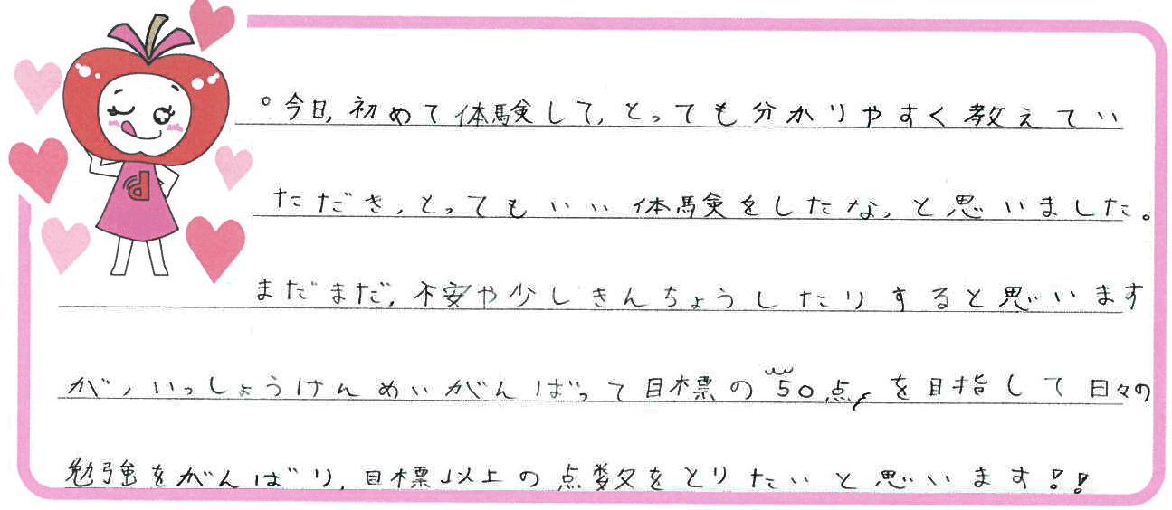 マイちゃん(別府市)からの口コミ