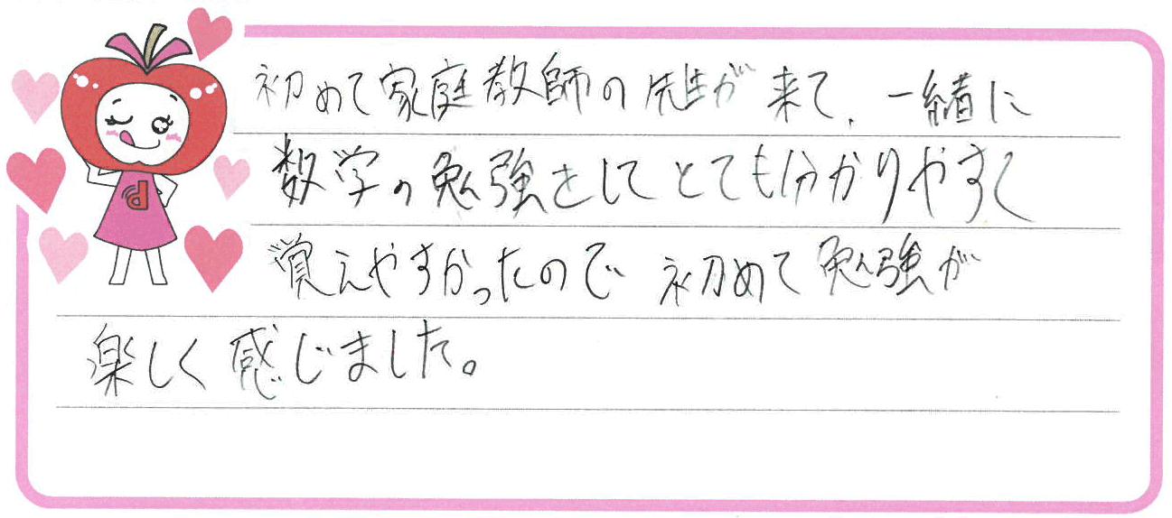 ユキト君(別府市)からの口コミ