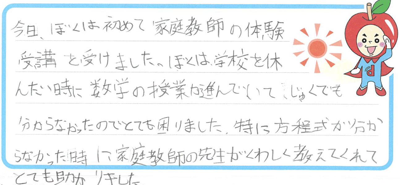 らい君(大牟田市)からの口コミ
