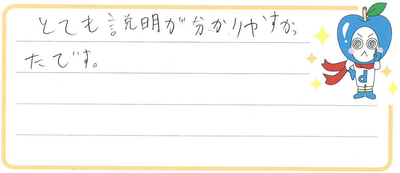 イツキ君(筑紫野市)からの口コミ