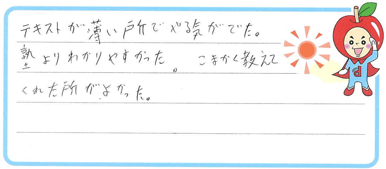 T君(各務原市)からの口コミ