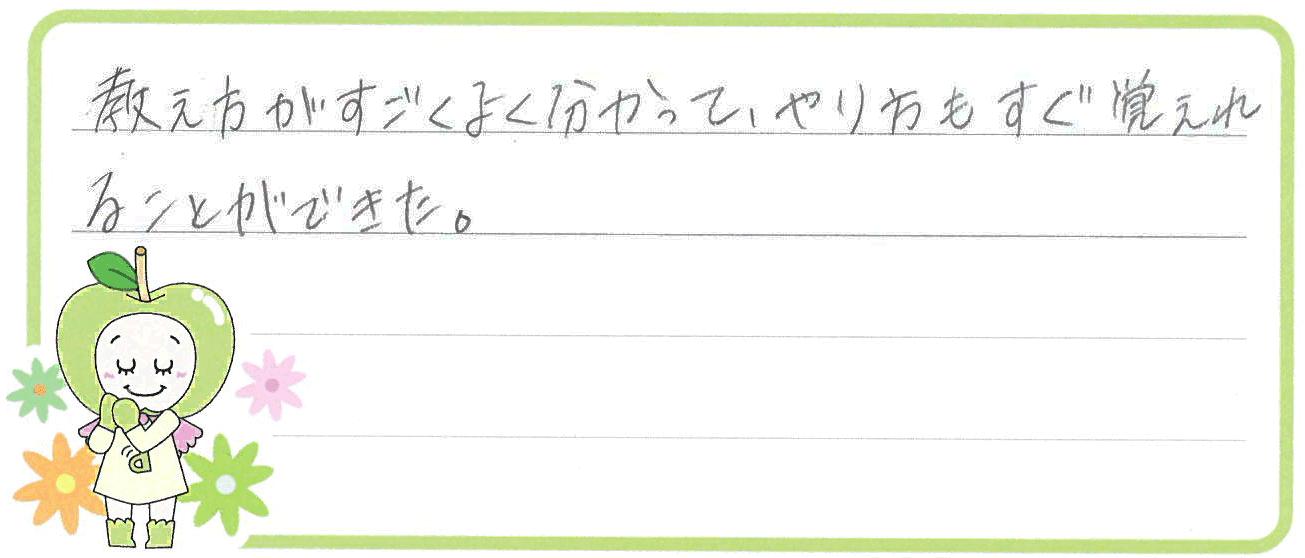 くるみちゃん(桑名郡木曽岬町)からの口コミ