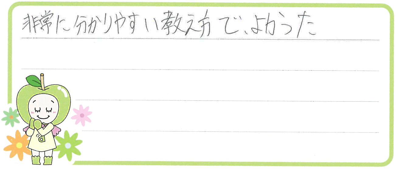 S君(土岐市)からの口コミ