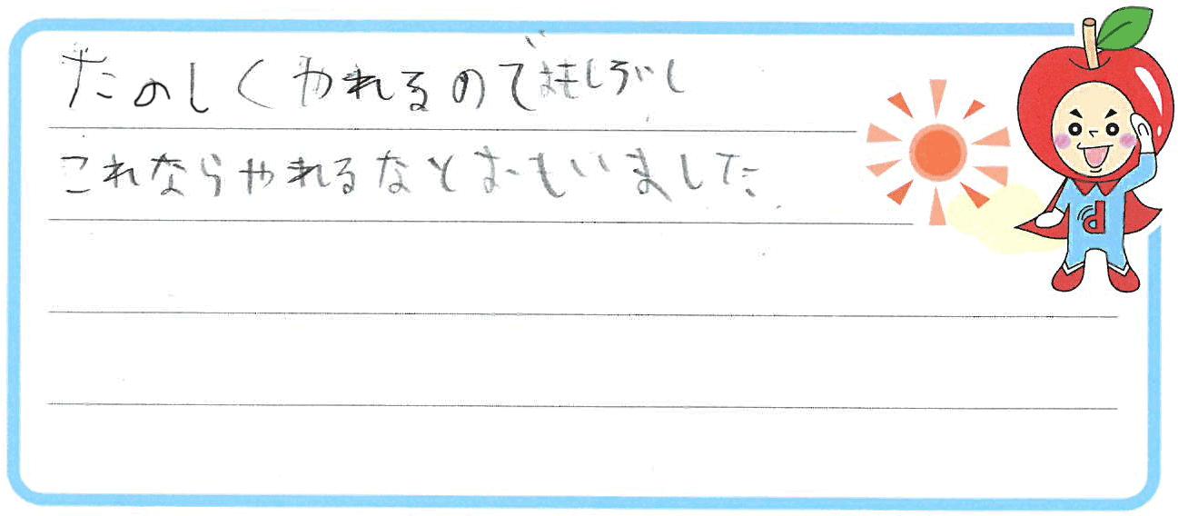 ゆうすけ君(関市)からの口コミ