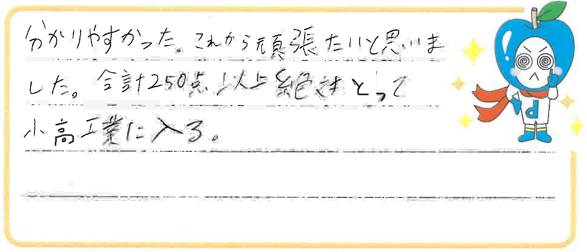 A君(能美市)からの口コミ