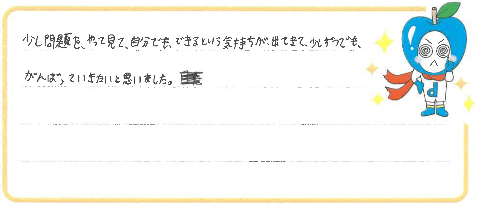 K君(大野市)からの口コミ