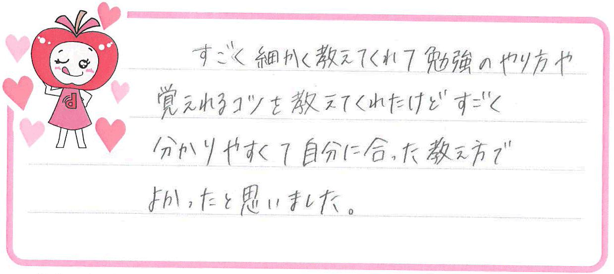 K.Nちゃん(近江八幡市)からの口コミ