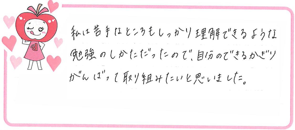 Y.Kちゃん(岩出市)からの口コミ