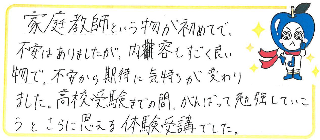 T.I君(大和郡山市)からの口コミ