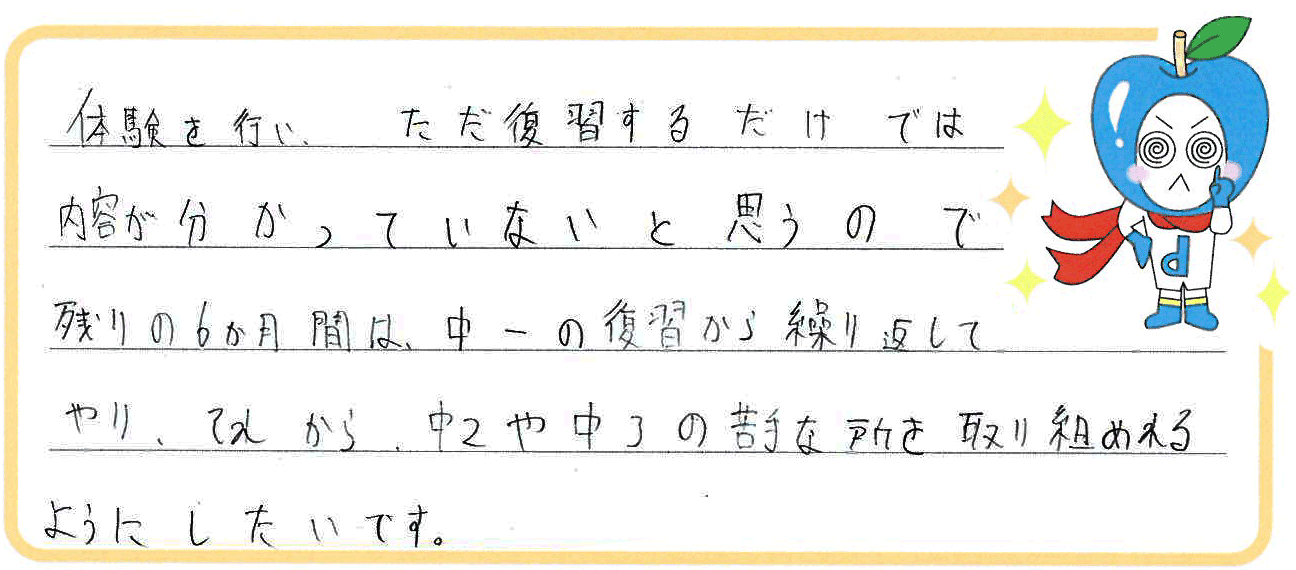 G君(松阪市)からの口コミ