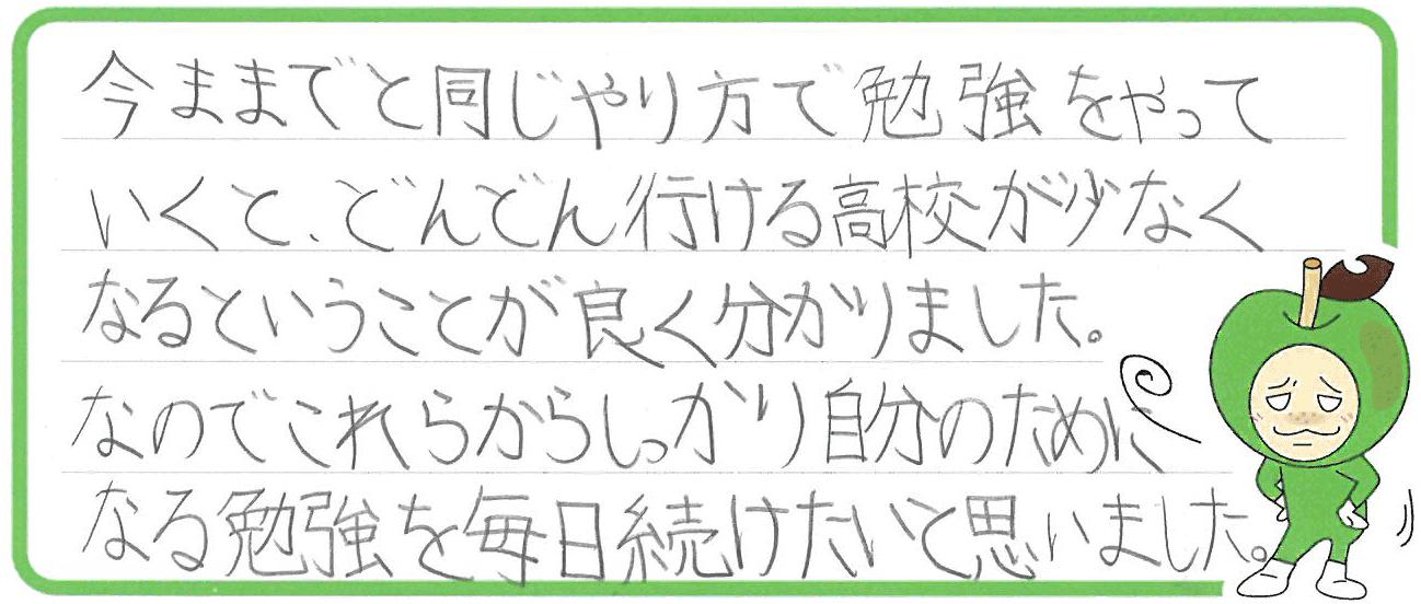S君(不破郡垂井町)からの口コミ