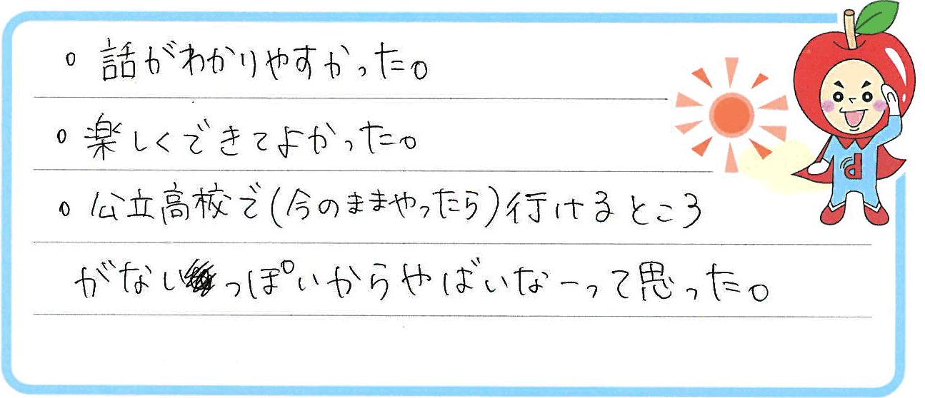 Mちゃん(知多郡東浦町)からの口コミ
