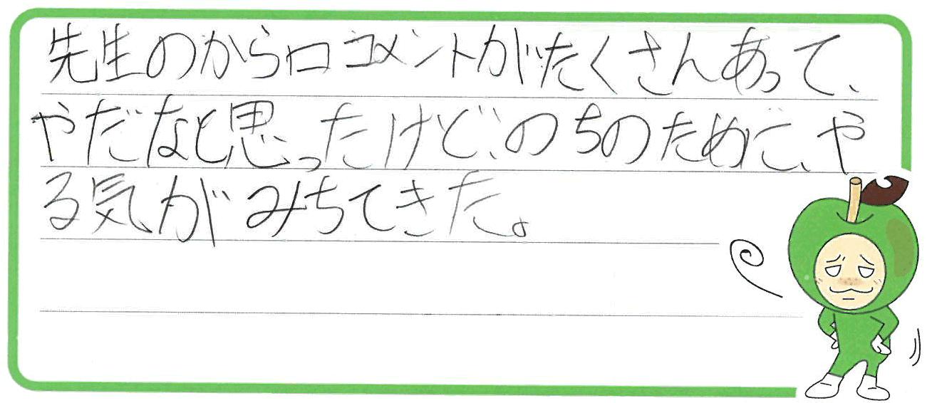 M君(静岡市駿河区)からの口コミ