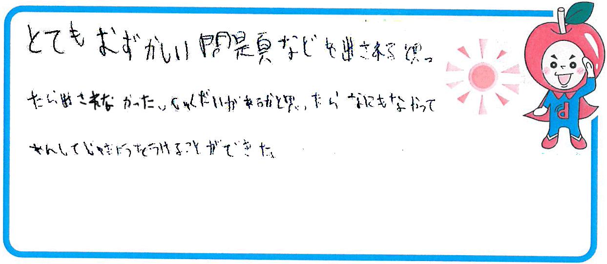 K君(海南市)からの口コミ