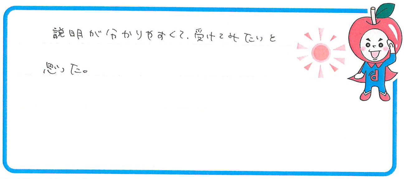 Fちゃん(桜井市)からの口コミ