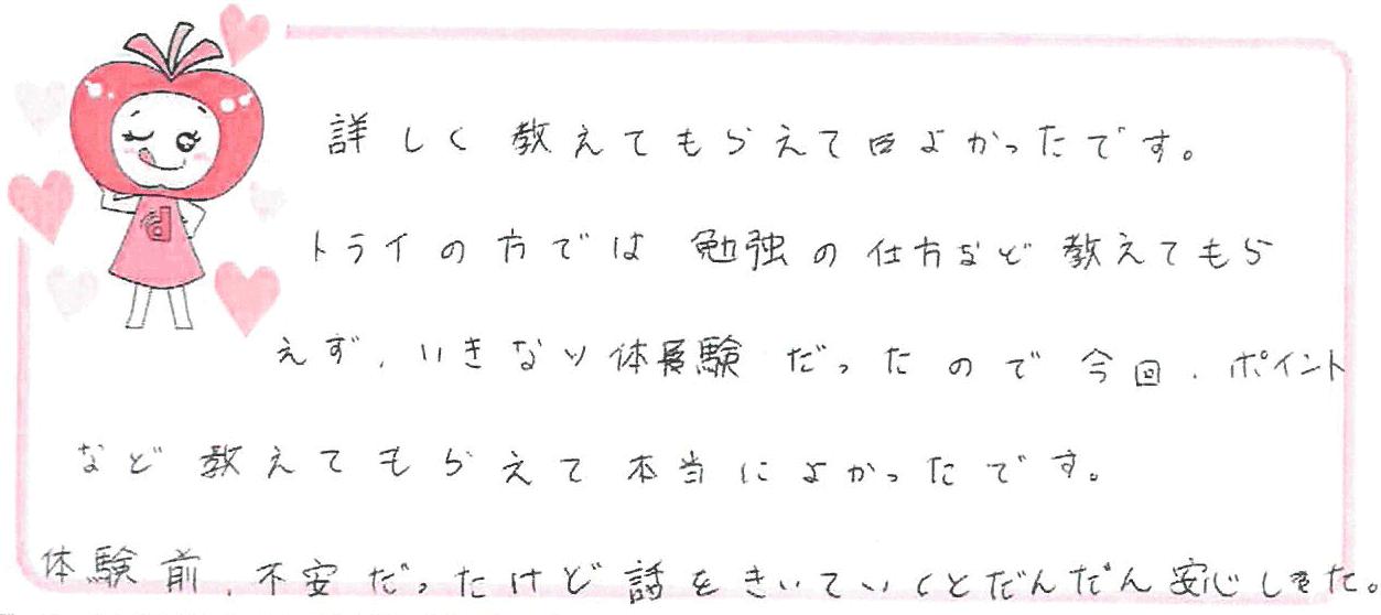 H.Aちゃん(加東市)からの口コミ