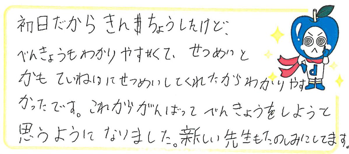 R.Mちゃん(紀の川市)からの口コミ