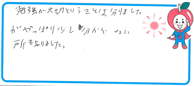 S君(箕面市)からの口コミ
