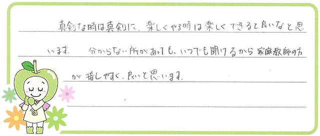 Tちゃん(桑名市)からの口コミ