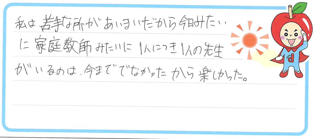 ゆみちゃん(三重郡川越町)からの口コミ