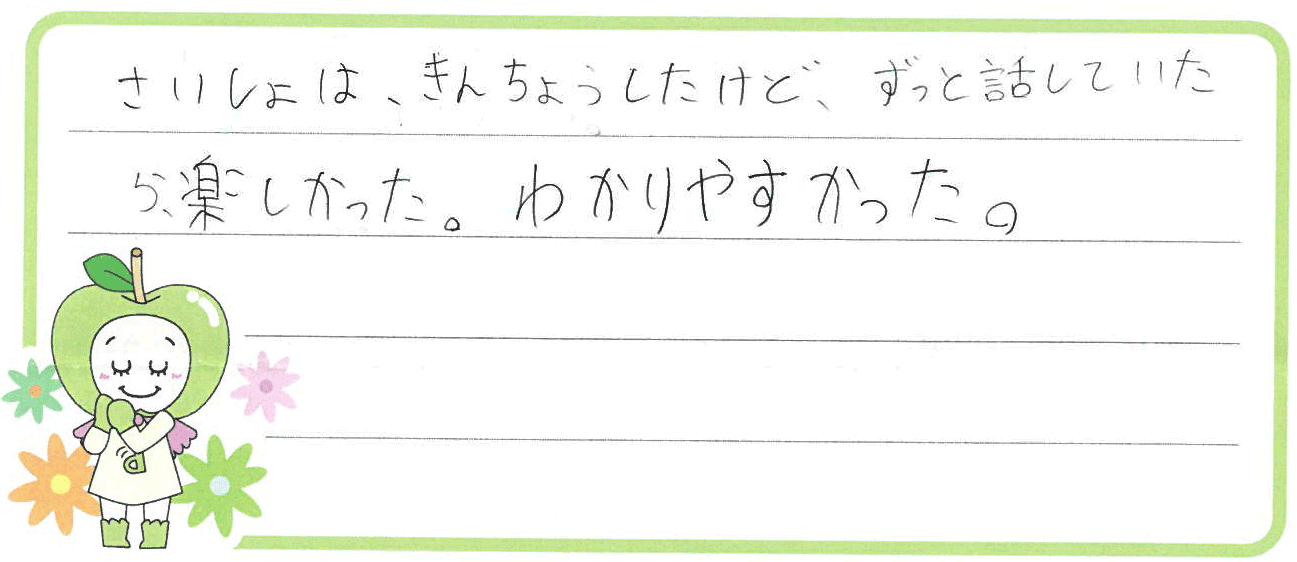 レン君(久留米市)からの口コミ