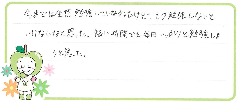 H君(生駒郡安堵町)からの口コミ