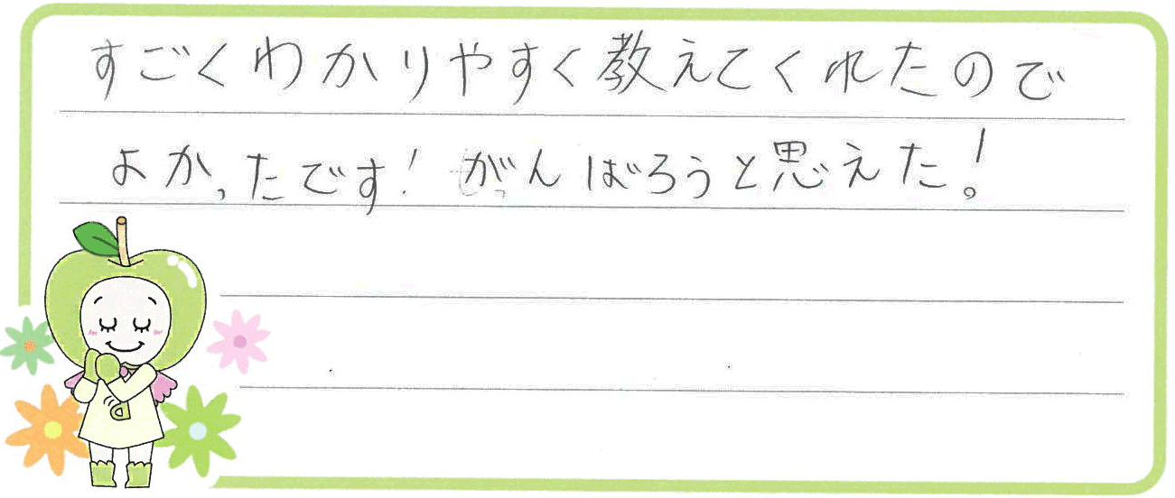 Aちゃん(桑名市)からの口コミ