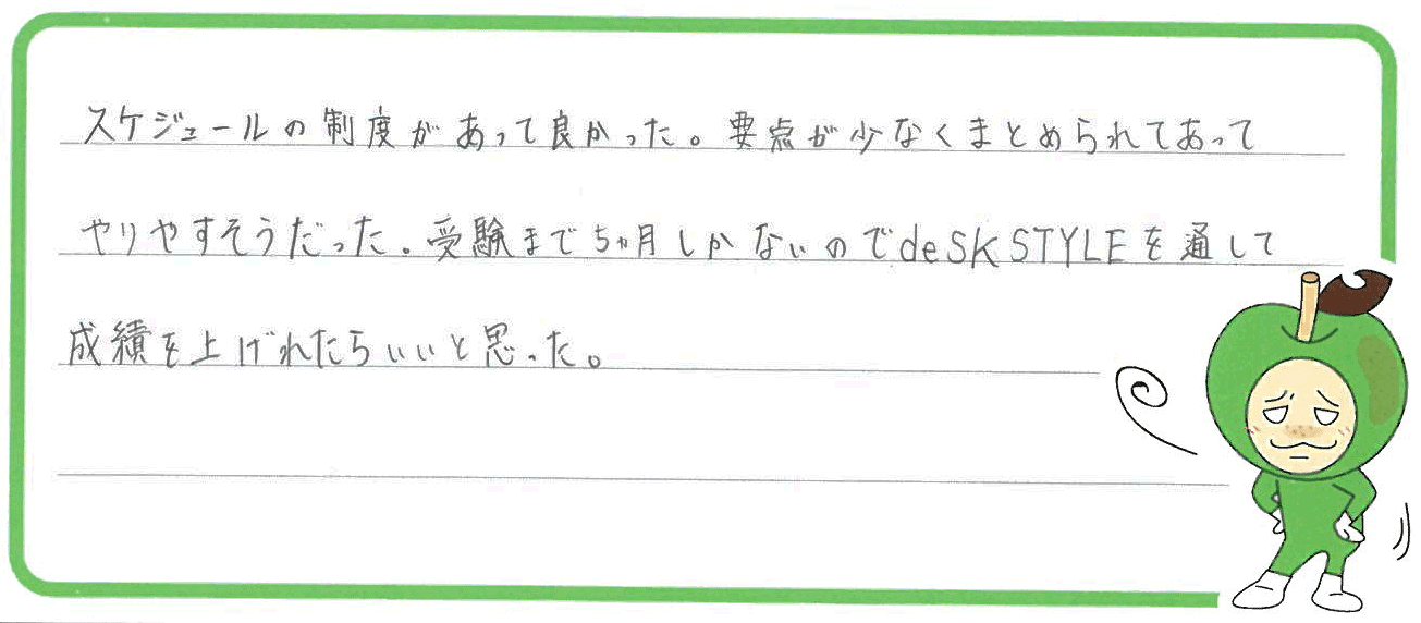 I君(桑名市)からの口コミ