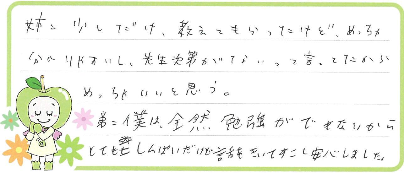 Yちゃん、R君(海部郡大治町)からの口コミ