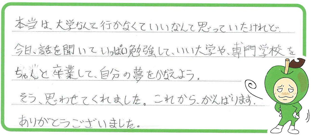 Sちゃん(美濃加茂市)からの口コミ
