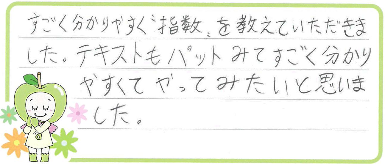 R君(不破郡垂井町)からの口コミ