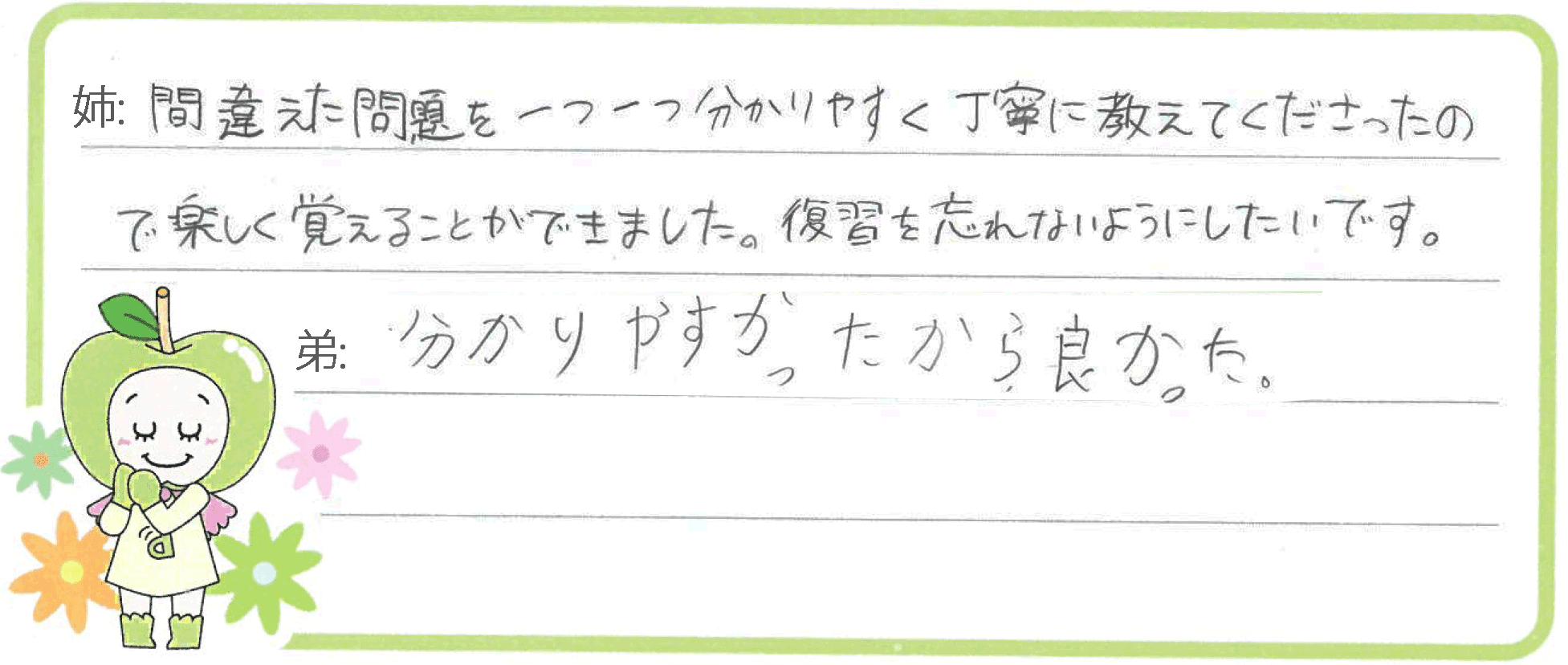 Tちゃん・Y君(愛知郡東郷町)からの口コミ
