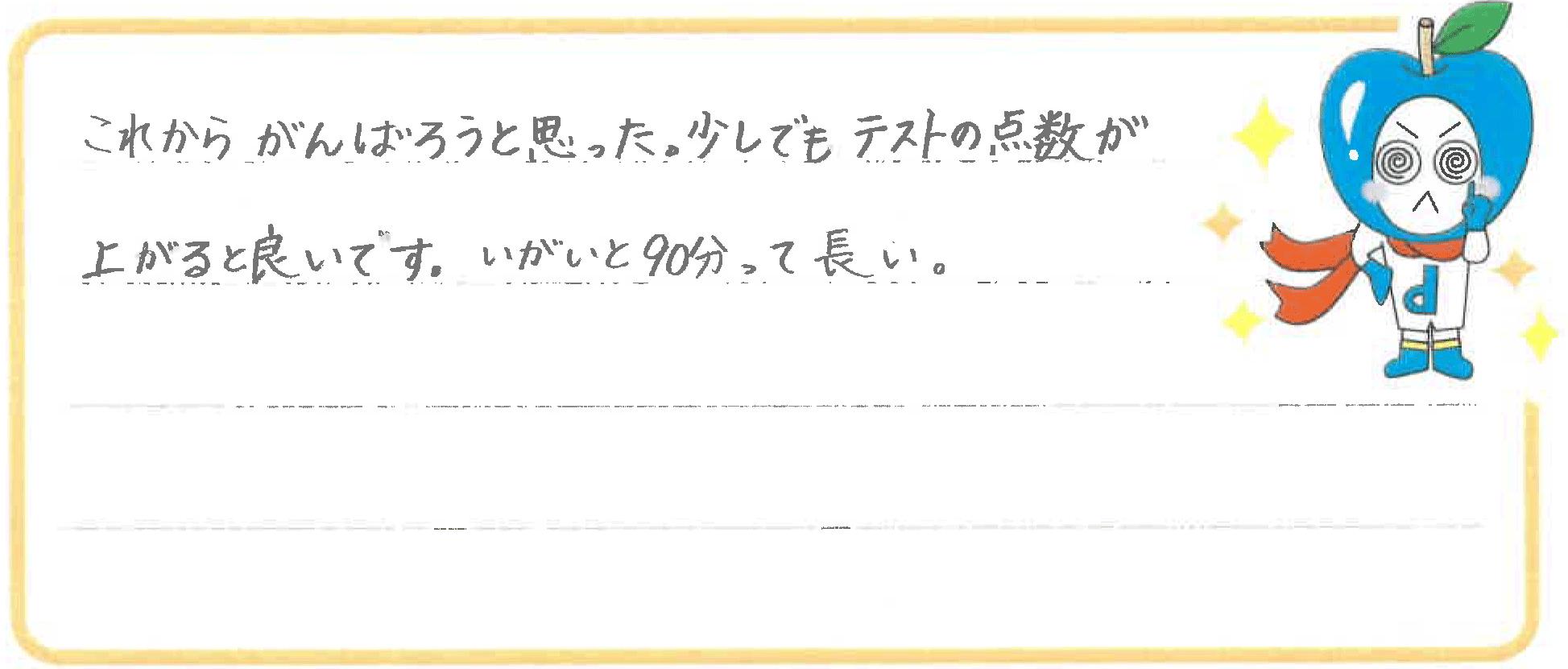 Aちゃん(あわら市)からの口コミ