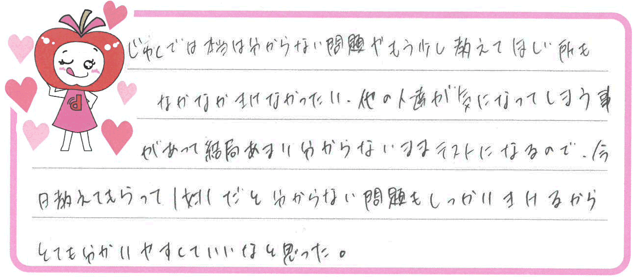 ホノカちゃん(大牟田市)からの口コミ