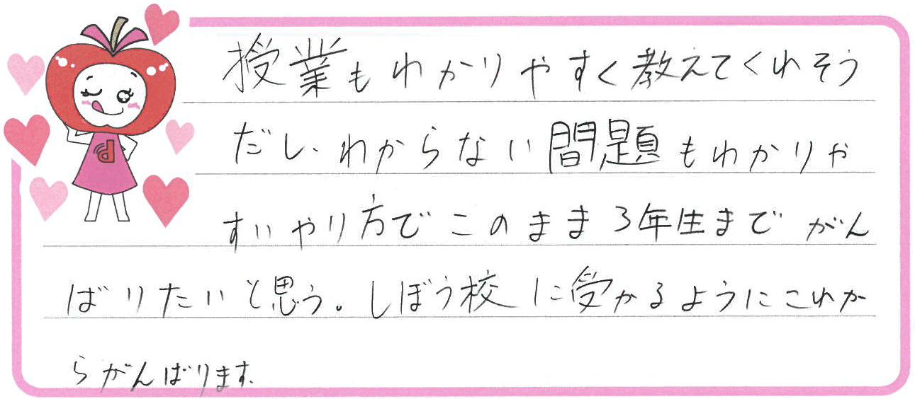 ゆうじ君(大牟田市)からの口コミ