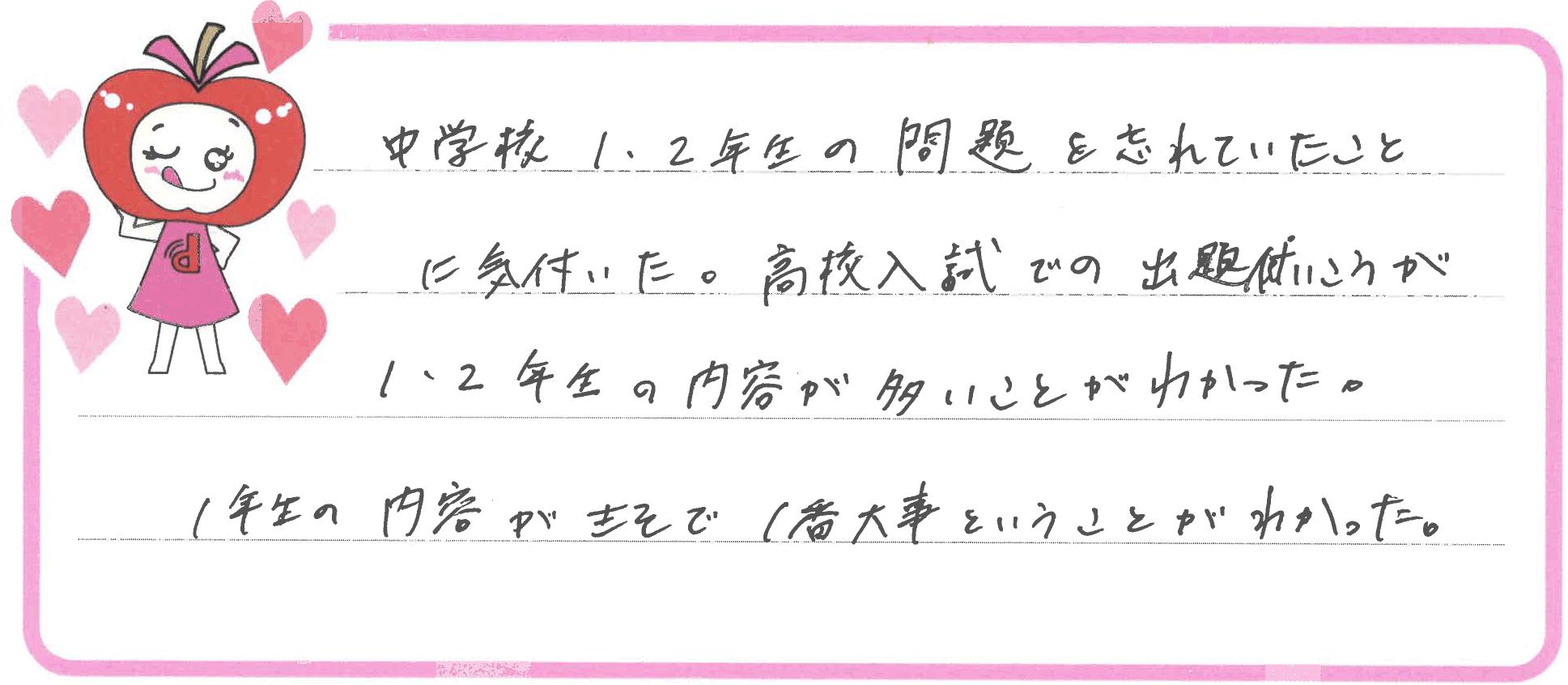 みずきちゃん(浅口市)からの口コミ