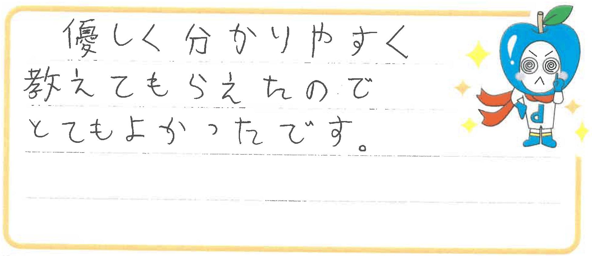 T君(勝山市)からの口コミ