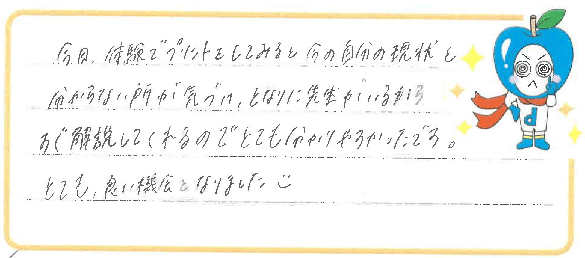 Kちゃん(須坂市)からの口コミ