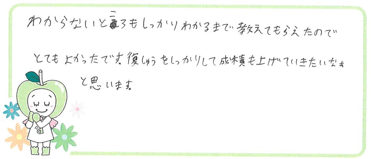 R君(松原市)からの口コミ