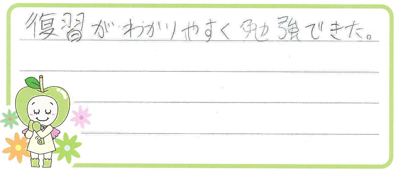 I君(みよし市)からの口コミ