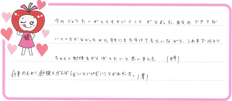 Sちゃん・S君(刈谷市)からの口コミ